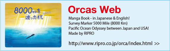 orcas_web